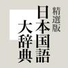 精選版 日本国語大辞典 - 物書堂