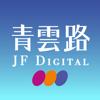 JF Digital Talent