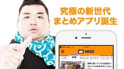 MM2 - まとめサイトのまとめのスクリーンショット1