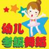 儿童舞蹈考级 - 芭蕾拉丁中国舞考级教程