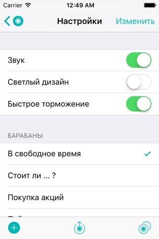 Decide Now! screenshot 4