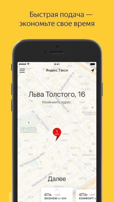яндекс такси скачать приложение на айфон