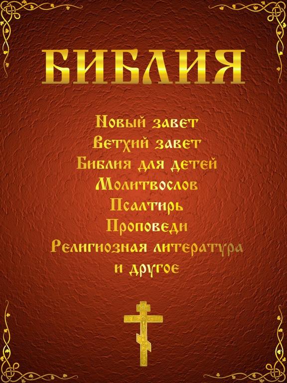Библия и Молитвы на Русском - Скачать и слушать Скриншоты6
