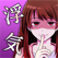 浮気したら死んだ…◆恋愛謎解きチャットゲームでアナタもリア充?