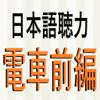 電車前編-日本語聴力 Wiki