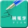 钢笔字专业版-硬笔书法练字写字临帖必备