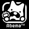 AbemaTV-インターネットテレビ局