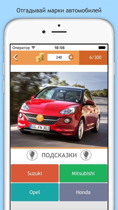 Угадай авто Скриншоты3
