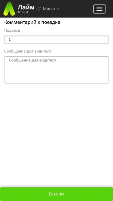 Такси Лайм Скриншоты4