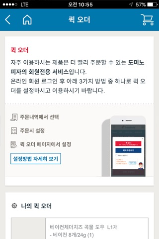 도미노피자 - Domino's Pizza screenshot 2