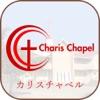 カリスチャペル Charis Chapel