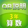 download QB説明 算数 3年 分数のたし算・ひき算