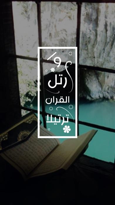 القرآن الكريم كاملا بصوت اغلب المشايخ الكراملقطة شاشة4