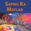 Sapno ka Matlab- What my Dream Means in Hindi matlab