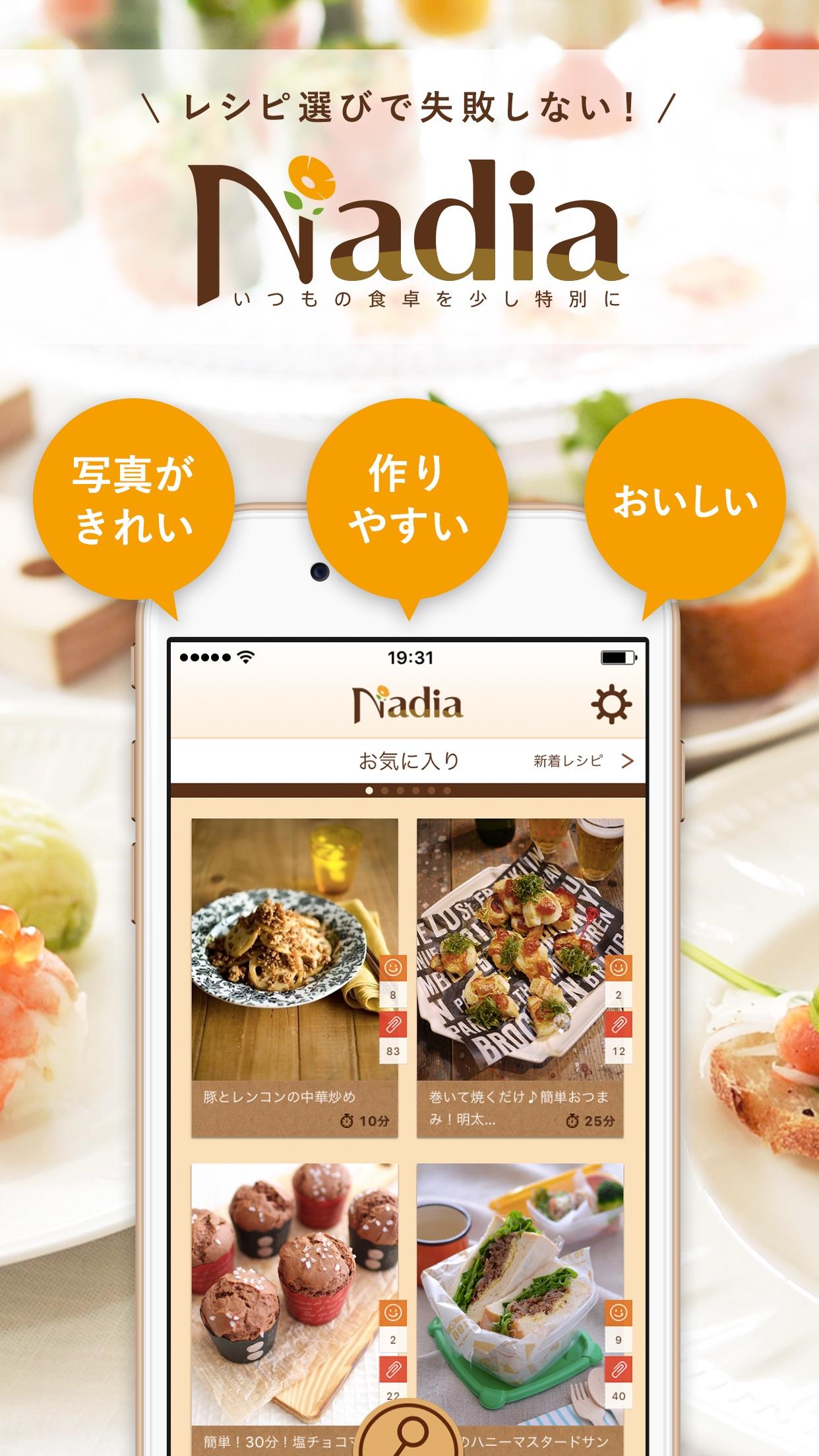Nadia プロのレシピを無料で検索