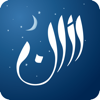 Athan: Prayer times, Quran, Qibla, Dua and more