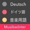 音楽のドイツ語 - Musikwörter - JAT LLP