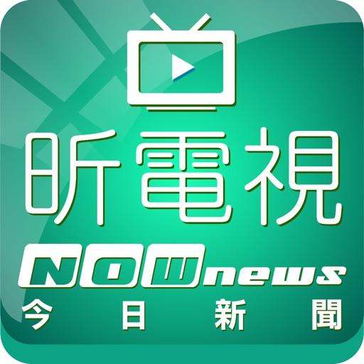 昕電視NOWnews