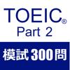 TOEIC Test Part2 リスニング 模擬試験300問