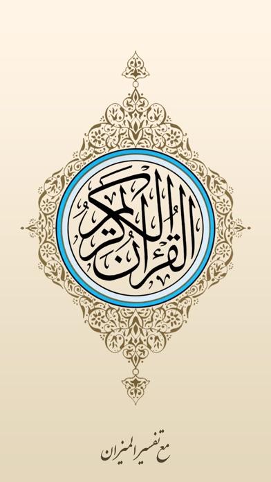 القرآن مع تفسير الميزان - Quran & Tafsir Almizanلقطة شاشة1