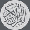 تلاوة | أبو بكر الشاطري