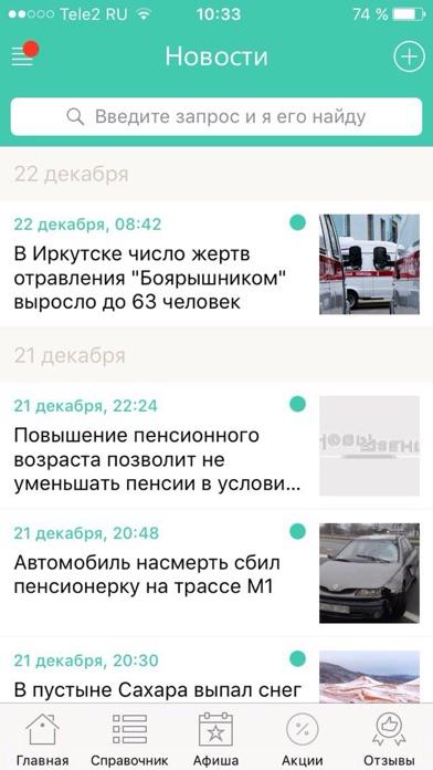 Мой Жлобин - новости, афиша и справочник городаСкриншоты 2