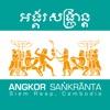 Angkor Sankranta