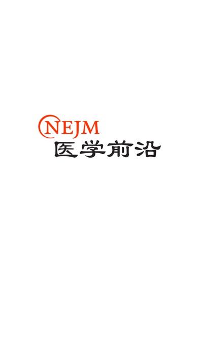 NEJM医学前沿截图1