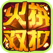 火拼·双扣-浙江同城游戏棋牌大厅