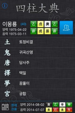사주대전 - 종합 운세 screenshot 1