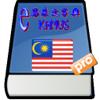 eKamus Pro 马来文词典(无广告)