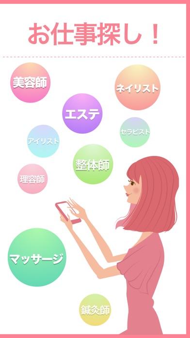 リジョブ - 美容業界の転職・お仕事探しのスクリーンショット2