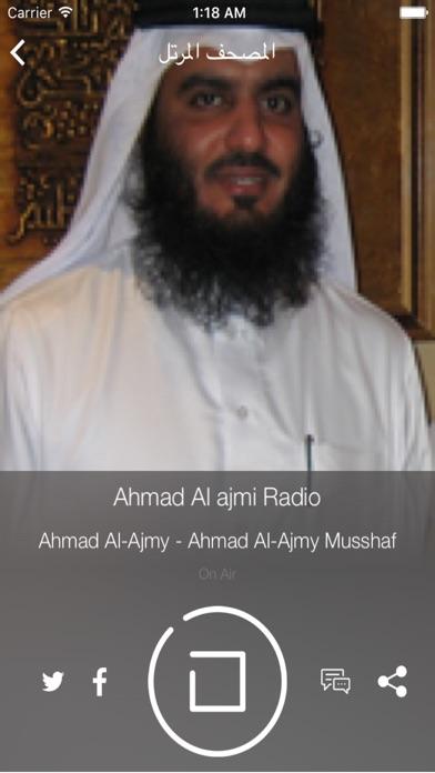 إذاعات القرآن - أشهر القراء - البث المباشرلقطة شاشة3