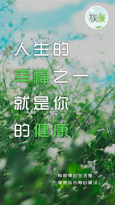 族康 screenshot
