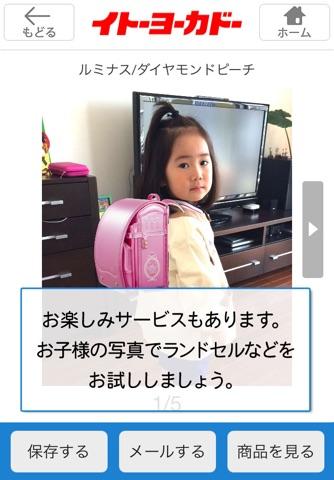 イトーヨーカドーアプリ screenshot 4