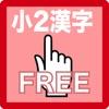 小学2年生の漢字練習帳FREE