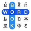Многоязычный поиск слов