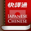 快譯通日華華日辭典, 正體中文版