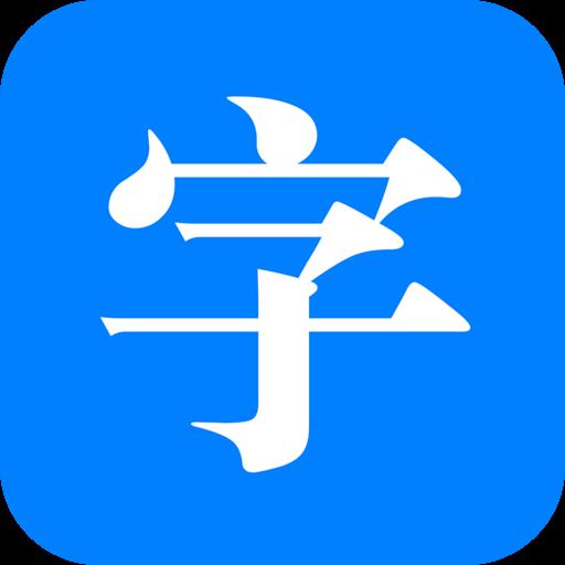 汉语词典 - 含127025条字词信息