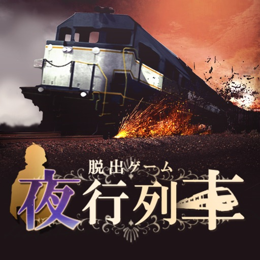 脱出ゲーム 夜行列車