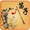 吹笛子轻松学-笛子演奏竹笛曲谱中国笛子考级曲集大全