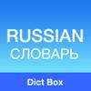 Russian English Dictionary & Offline Translation