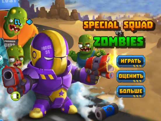 Special Squad vs Zombies на iPad