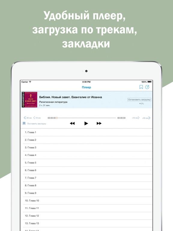 Библия и Молитвы на Русском - Скачать и слушать Скриншоты9