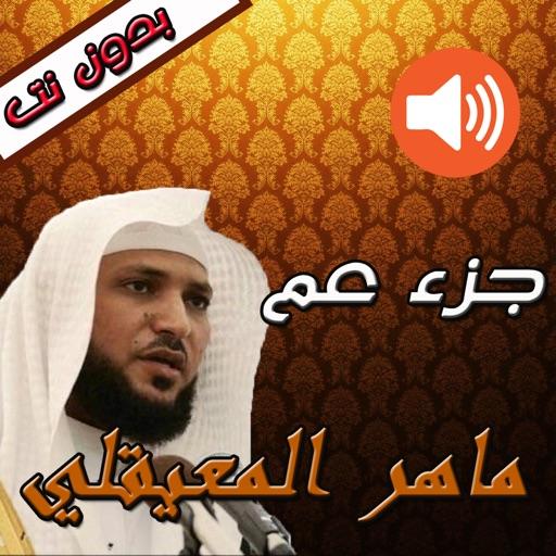 القرآن الكريم ـ ماهر المعيقلي ـ بدون نت