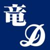 竜スポ (プロ野球情報 for 中日ドラゴンズ) - Tsukasa Aono