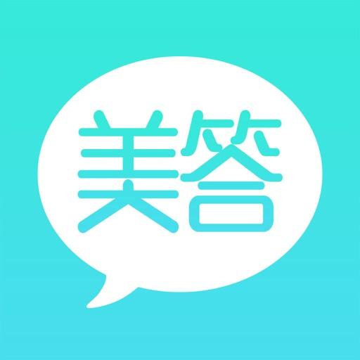 美答-医疗整形美容案例语音直播分享平台