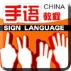 手语教程1