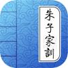 朱子家训 - 有声国学图文精装版 Wiki