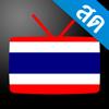 Thailand TV - ดูทีวีออนไลน์ Wiki